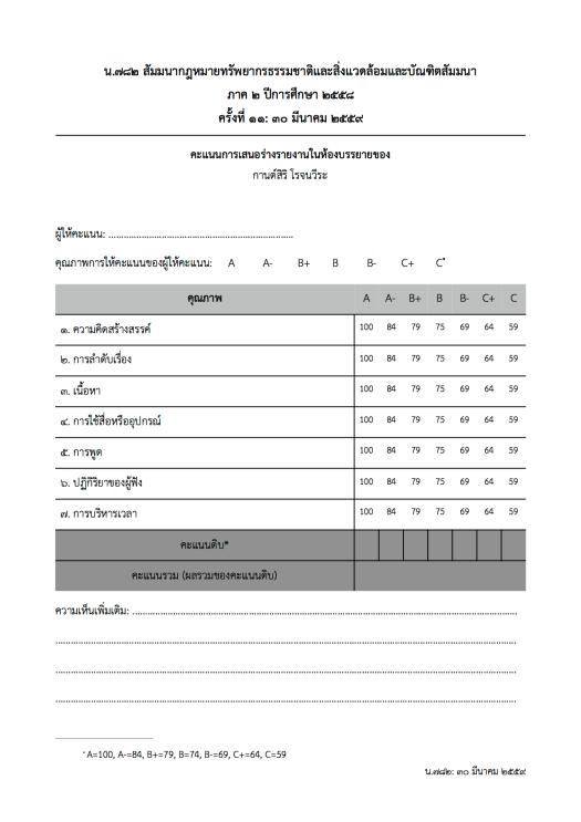 Presentation mark sheet.png