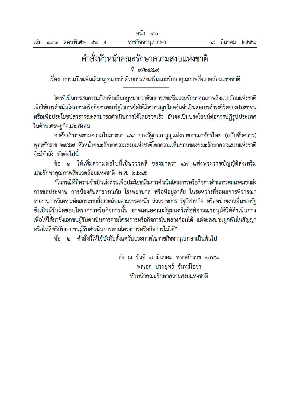 คำสั่งหัวหน้าคณะรักษาความสงบแห่งชาติ ที่ ๙-๒๕๕๙ เรื่อง การแก้ไขเพิ่มเติมกฎหมายว่าด้วย.png